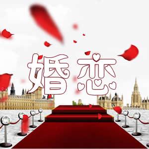 婚恋_婚恋网_婚恋网站,同城征婚网,