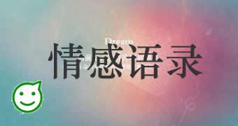 美文_经典短篇爱情美文摘抄,优美情感散文日志精选_美文网