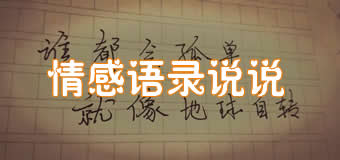 说说_个性说说_QQ空间说说_心情说说_伤感说说大全_说说心情短语
