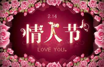 情人节_有关于情人节的说说_情人节是几月几号